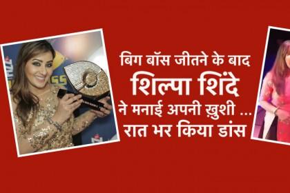 शिल्पा शिंदे ने कुछ इस अंदाज़ में मनाया जीत का जश्न