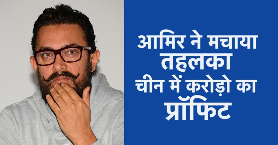 आमिर खान की फिल्म ने तोड़े रिकॉर्ड, चीन में कर रही है अफलातून कमाई