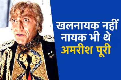 खलनायक की भूमिका निभाने के बाद भी 'अमरीश पुरी' ने किया फैंस के दिलों पर राज