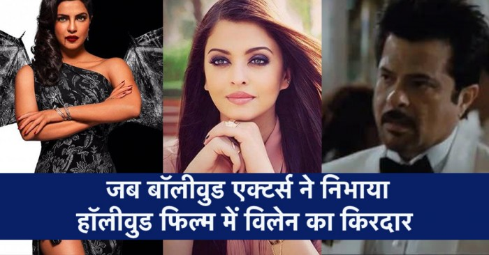 प्रियंका चोपड़ा ही नहीं बल्कि ये बॉलीवुड एक्टर्स भी हॉलीवुड में कर चुके हैं विलेन का किरदार
