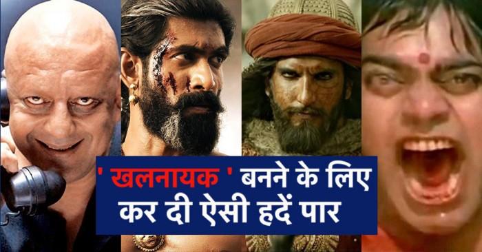इन खलनायक को देखकर उमड़ता है गुस्सा, रणवीर सिंह, राणा दग्गुबती और संजय दत्त भी शामिल