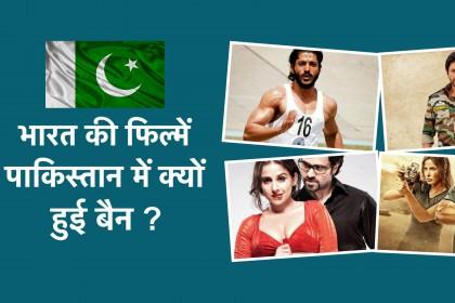 पाकिस्तान में बैन हुई भारत की यह ब्लॉकबस्टर फिल्मे