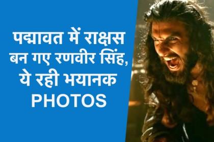 पद्मावती में अपने किरदार को राक्षस बता रहे है रणवीर सिंह, इन PHOTOS को देखकर यही कहेंगे आप