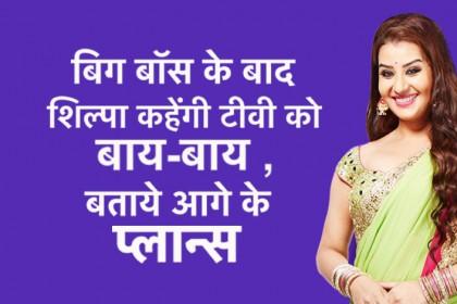 TV नहीं शिल्पा शिंदे बनेगी फिल्म का हिस्सा