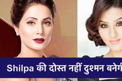 हिना खान खुद को मानती है बिग बॉस ११ विनर, शिल्पा शिंदे से दोस्ती नहीं दुश्मनी निभाएंगी ?