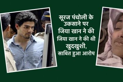 जिया खान को मिला इन्साफ?