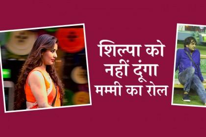 शिल्पा शिंदे के साथ सीरियल बनायेंगे विकास गुप्ता, नहीं देंगे मम्मी का रोल