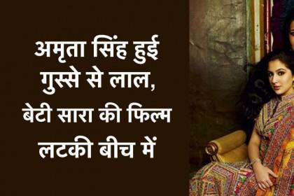 सारा अली खान इस साल केदारनाथ नाम की फिल्म से बॉलीवुड में अपना डेब्यू करने जा रही है|
