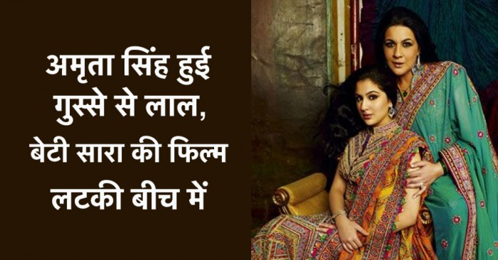 सारा अली खान की डेब्यू फिल्म लटकी बीच में अमृता सिंह गुस्से में