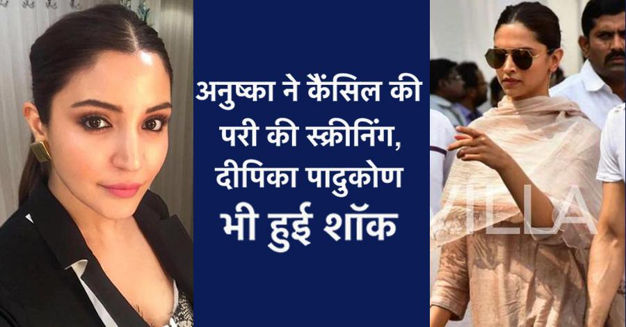 श्रीदेवी निधन: अनुष्का शर्मा ने कैंसिल की परी की स्क्रीनिंग तो दीपिका पादुकोण के छलके आंसू