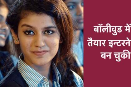 बॉलीवुड में होगा धमाका ...एंट्री होगी प्रिया वारियर की