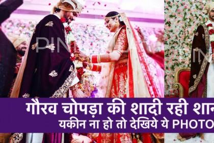 देखिये गौरव चोपड़ा की शादी की शानदार तस्वीरें