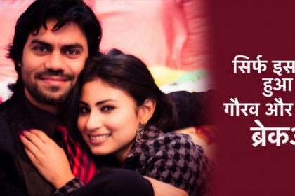 गौरव चोपड़ा और मौनी रॉय ने कुछ सालों तक एकदूसरे को डेट लेकिन..