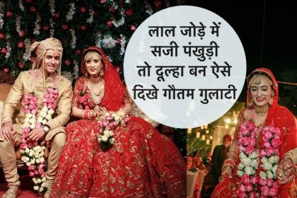गौतम और पंखुड़ी बने दूल्हा दुल्हन , देखिये शादी की PHOTOS