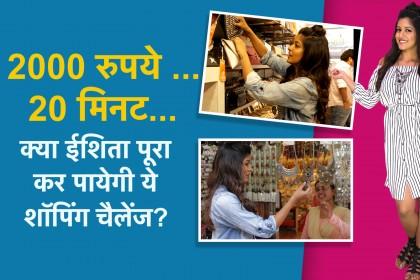 Ishita Dutta ने लिया Shopping Challenge, क्या कर पाएंगी पूरा?