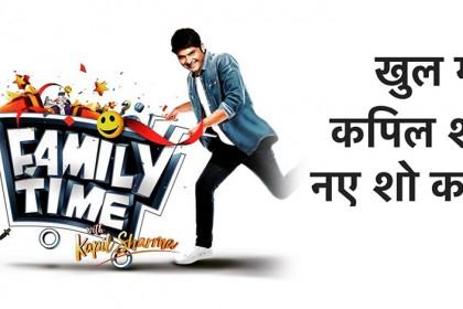 कपिल शर्मा एक बार फिर लौटे टीवी पर जानें क्या नाम है उनके शो का