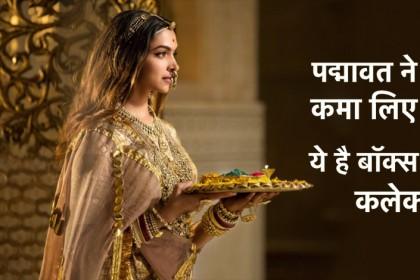 अबतक इतने रुपये कमा चुकी है दीपिका पादुकोण, रणवीर सिंह और शाहिद कपूर की फिल्म पद्मावत