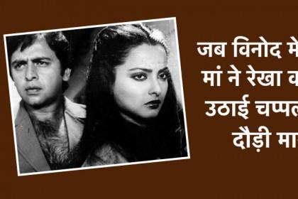 विनोद मेहरा के साथ भी रह गयी रेखा की अधूरी प्रेम कहानी