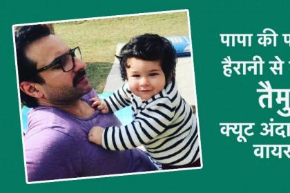 तैमुर अली खान की इस प्यारी अदा पर हो जायेंगे फ़िदा