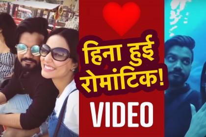 हिना खान और रॉकी का रोमांटिक अंदाज़ देखते ही रह जायेंगे