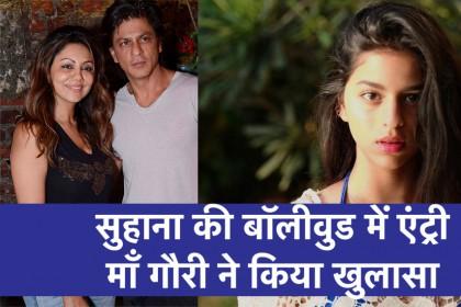 शाहरुख़ खान की बेटी सुहाना खान के शूटिंग का माँ गौरी ने किया खुलासा
