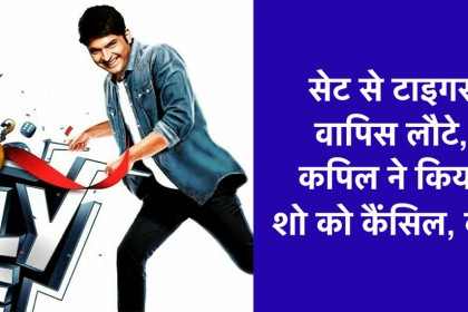 यह क्या हो रहा है कपिल शर्मा के साथ ?
