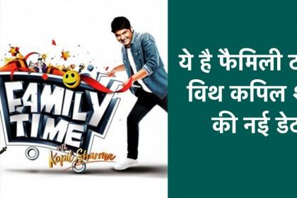 इस दिन टीवी पर आएगा कपिल शर्मा का शो फैमिली टाइम विथ कपिल शर्मा