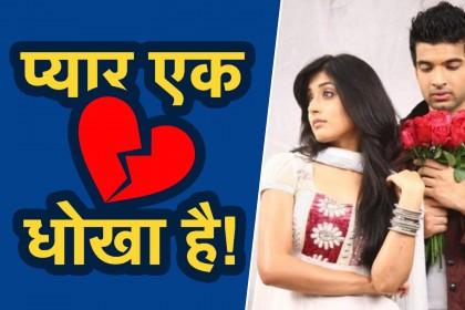 इस वजह से अधुरा रह गया करण कुंद्रा और कृतिका कामरा का प्यार, देखिये VIDEO
