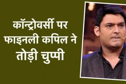 कपिल शर्मा ने हुए कंट्रोवर्सी पर दिया ऐसा बड़ा बयान