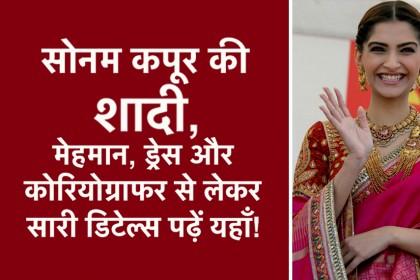 कुछ दिनों पहले खबर आई थी कि अनिल कपूर की बेटी सोनम कपूर ब्वॉयफ्रेंड आनंद आहूजा से 6 और 7 मई को मुंबई में शादी करने जा रही है  मुंबई में शादी के बाद दिल्ली में ग्रैंड रिसेप्शन होगा। दरअसल, आनंद दिल्ली के रहने वाले हैं इसलिए उनका रिसेप्शन दिल्ली में रखा गया है। हालाँकि अब एक एंटरटेनमेंट पोर्टल की खबर की माने तो उनकी शादी के डेट में एक नया बदलाव आया है  अब नई रिपोर्ट की माने तो उनकी शादी 7 और 8 मई को होने वाली है 