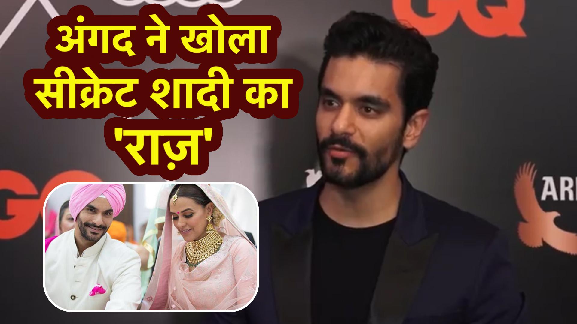 Video: अंगद बेदी ने बताया नेहा धूपिया से जल्दीबाज़ी में शादी करने का राज़