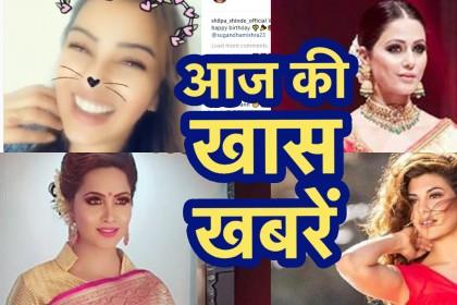 खास खबर में हिना खान, अर्शी खान, शिल्पा शिंदे, जैकलीन फर्नांडीस और सलमान खान
