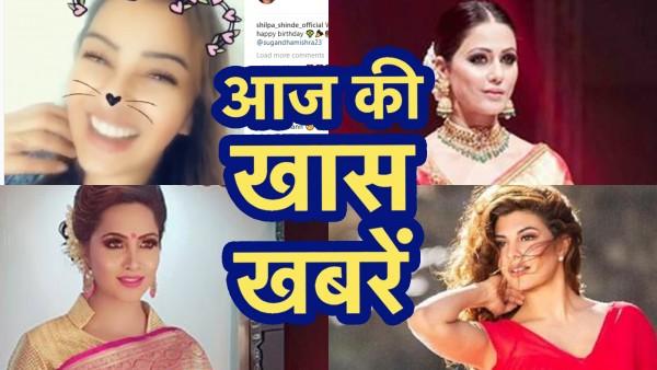 हिना खान, अर्शी खान, शिल्पा शिंदे, जैकलीन फर्नांडीस और सलमान खान की खास ख़बरें