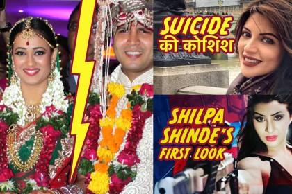 टीवी की खास ख़बरें, शिल्पा शिंदे, शमा सिकंदर, श्वेता तिवारी और आशिष शर्मा