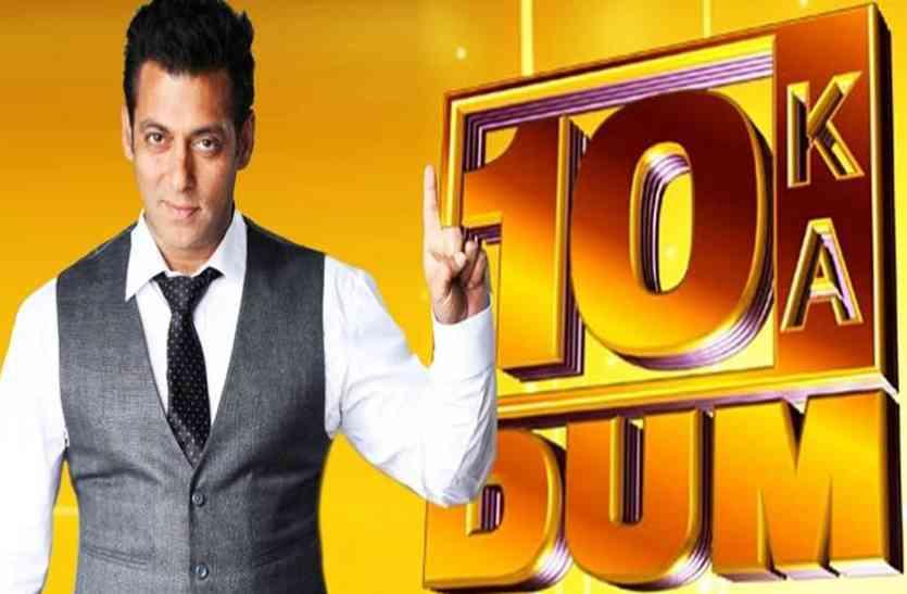 सलमान खान का शो 'दस का दम' जल्द टीवी पर, ये होंगे पहले मेहमान