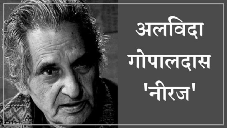 अलविदा 'नीरज': ऐसी थी कवि गोपाल दास की जीवनचर्या, लिखे थे ये बेहतरीन फिल्मी गाने