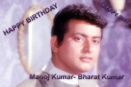 आज है मनोज कुमार का बर्थडे, ऐसे बनें भारत कुमार