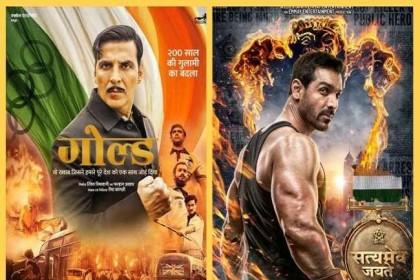 अक्षय कुमार की फिल्म गोल्ड ने कमाई के मामले में जॉन अब्राहम की फिल्म सत्यमेव जयते को छोड़ा पीछे