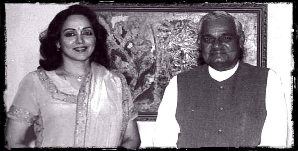 अटल बिहारी वाजपेयी थे हेमामालिनी के फैन, उनकी ये फिल्म देखी थी 25 बार