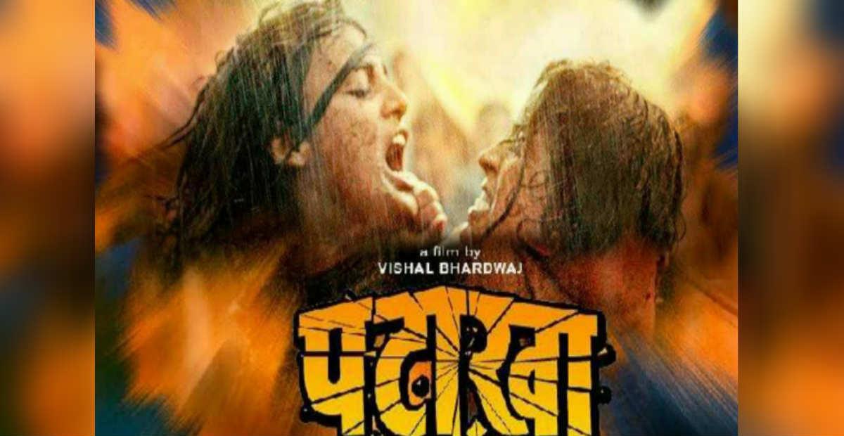 Pataakha Movie Review: जानिए कैसी है विशाल भारद्वाज की फिल्म 'पटाखा'