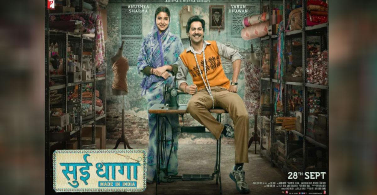 Sui Dhaaga Movie Review: मिडिल क्लास फैमली के संघर्ष की दास्तान