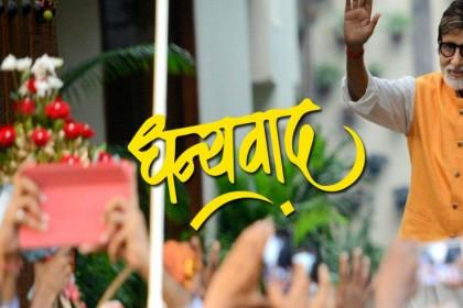 अमिताभ बच्चन का जन्मदिन बना फैंस का 'महाकुंभ', देखिए खास तस्वीरें