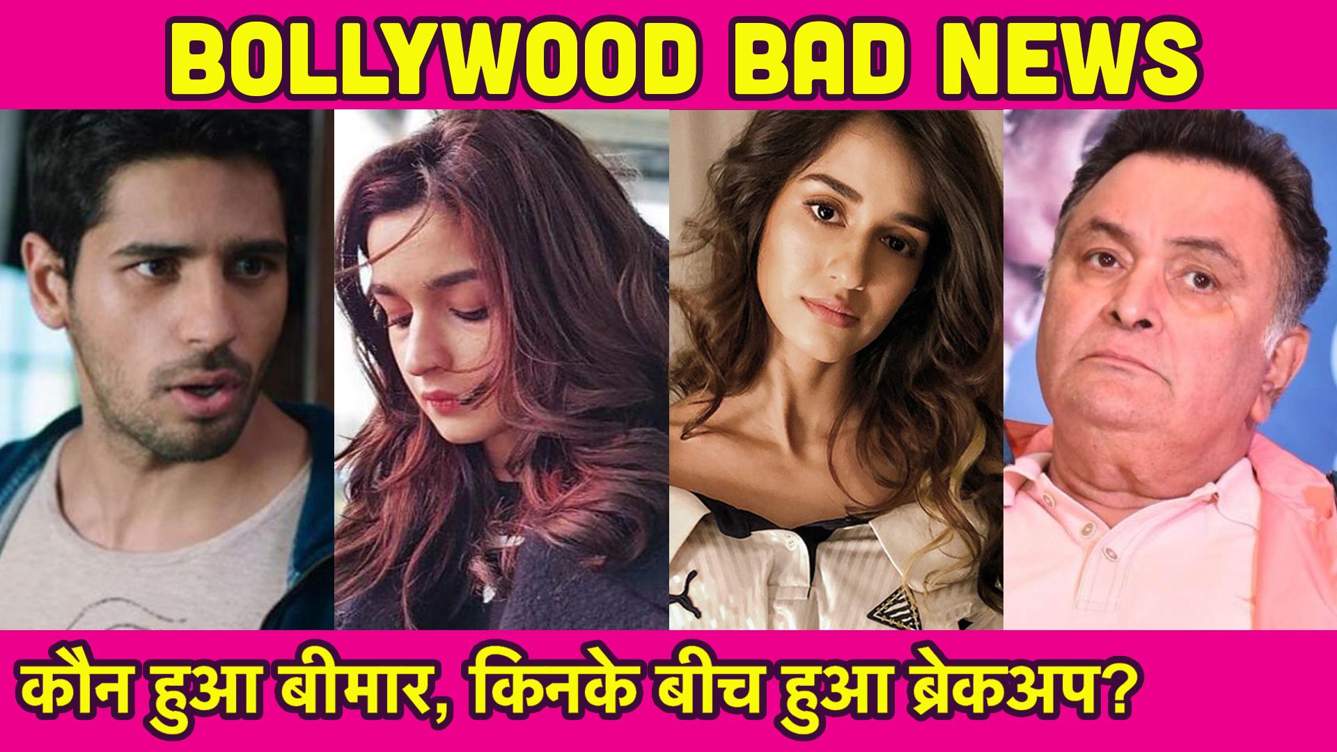 कौन हुआ बीमार, किनके बीच हुआ ब्रेकअप? पढ़िए Bollywood Bad News