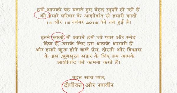 Deepika Padukone Ranveer Singh Marriage Card Big Mistakes ...