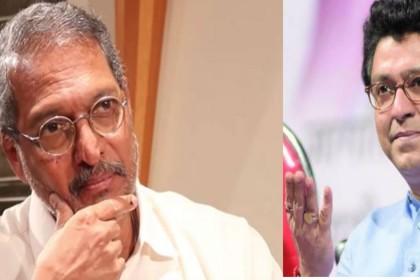 तनुश्री दत्ता-नाना पाटेकर केसः मनसे अध्यक्ष राज ठाकरे ने कहा- ये कोई शोषण नहीं