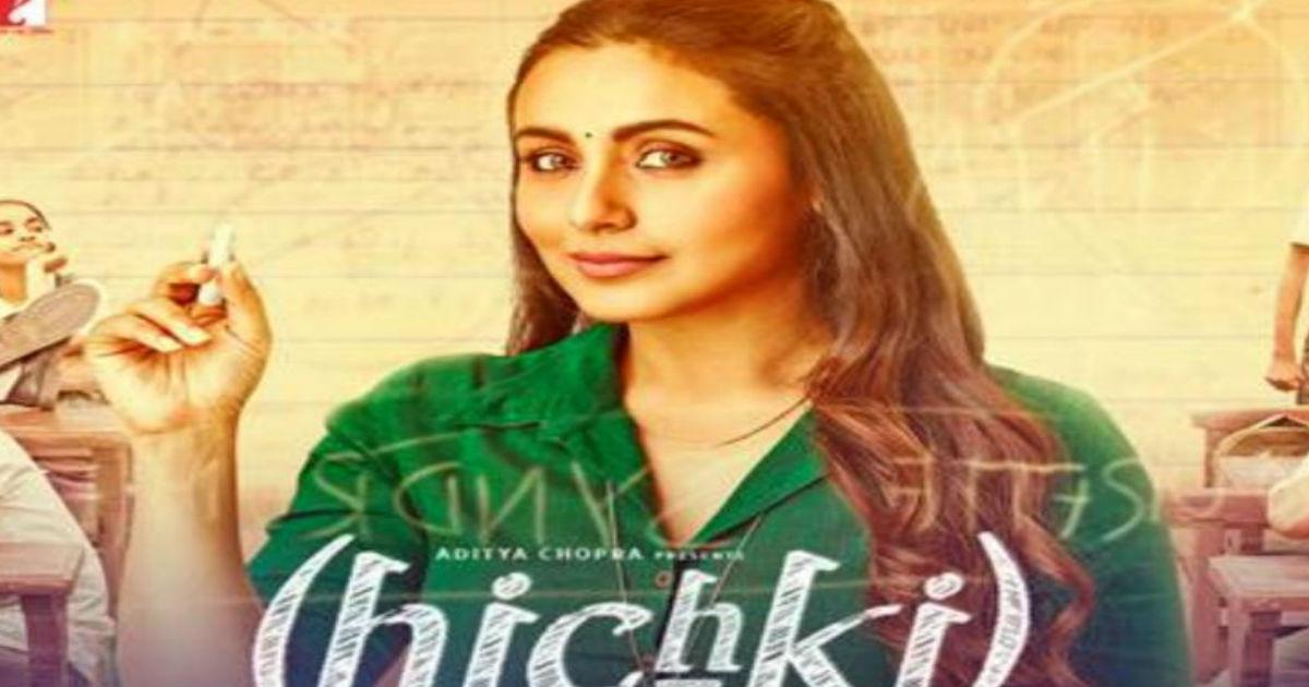 'हिचकी' के आगे 'बाहुबली-2' फेल, चीन में आमिर खान को टक्कर दे रही हैं रानी मुखर्जी