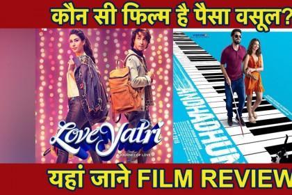 Loveyatri V/S Andhadhun: कौन सी Movie है पैसा वसूल? जानिए Review