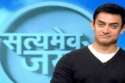 आमिर खान के शो सत्यमेव जयते में दिखेंगे प्यारे के अनेकों रंग, दिया जाएगा एक खास मैसेज