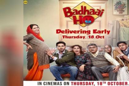 आयुष्मान खुराना ने अपने फैंस को दी खुशखबरी, फिल्म 'Badhai Ho' की रिलीज डेट बदली