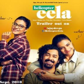 Helicopter Eela Review: इसे देख आएगी मां की याद, कुछ ऐसी है काजोल की फिल्म